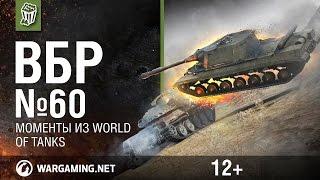 Моменты из World of Tanks. ВБР: No Comments №60
