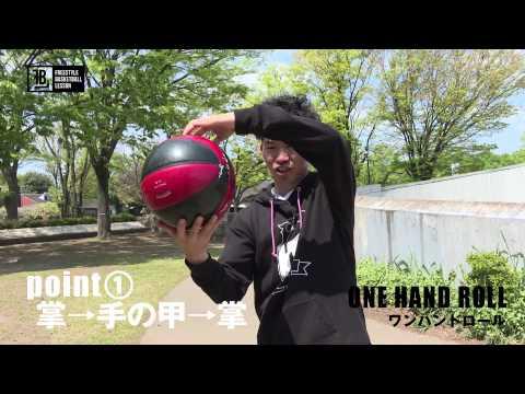 ONE HAND ROLL ワンハンドロール FREESTYLE BASKETBALL LESSONS フリースタイルバスケットボールレッスン
