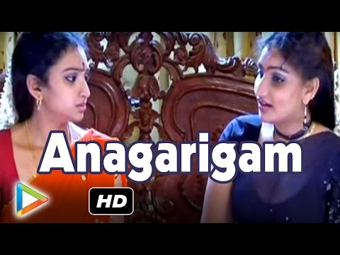 Anagarigam - Full Length Malayalam Movie - Vibu, Fajula &amp; Vaheedha