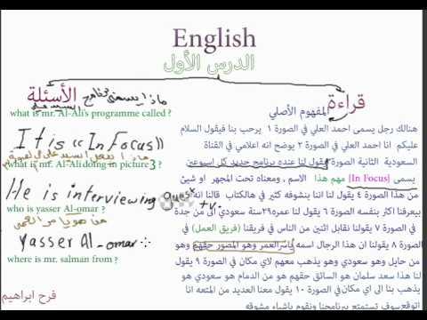 شرح كتاب الانجليزي للصف اول ثانوي مقررات