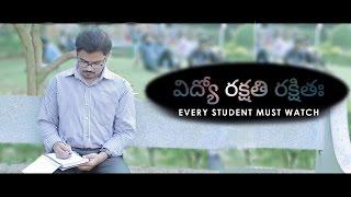 Vidyo Rakshati Rakshitaha Telugu Short Film