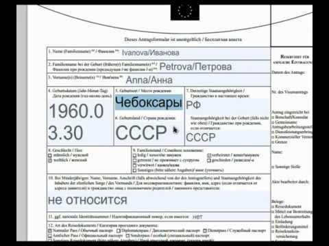 бланк анкеты заявления на на польскую шенгенскую визу