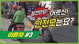 이륜차 교통안전교육 - 고령 운전자 사고 예방법 (feat. 안전장구 착용)