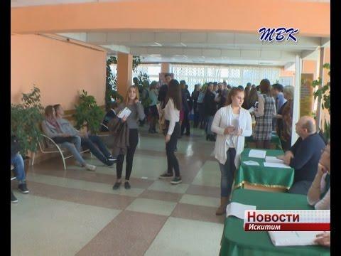 Центр занятости познакомил старшеклассников искитимских школ с учебными организациями Новосибирской области