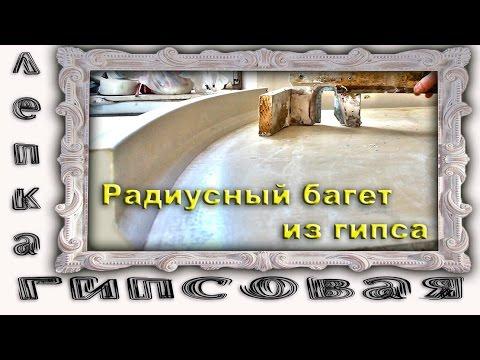 Как сделать радиусный багет из гипса