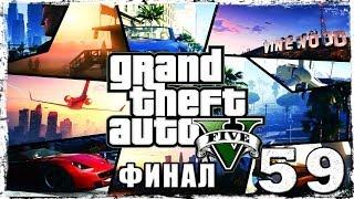 Grand Theft Auto V. Серия 59 - Сладкая месть. [ФИНАЛ]