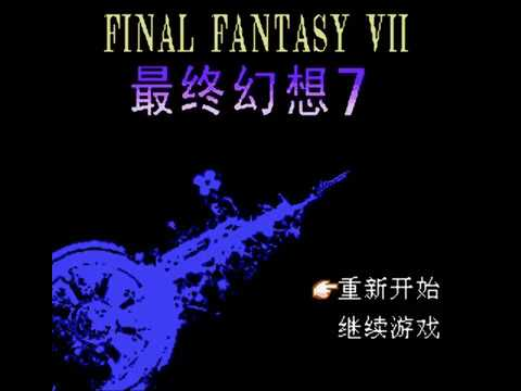 Final Fantasy 7 viva la Chinese!