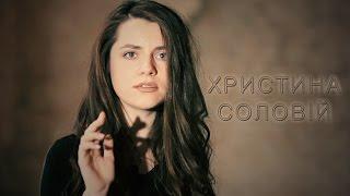 Смотреть или скачать клип Христина Соловій — Синя пісня