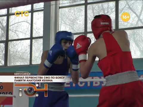Финал первенства СФО по боксу памяти Анатолия Кекина
