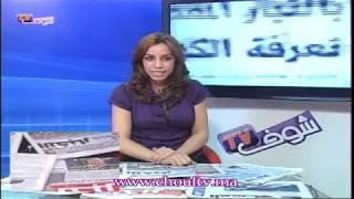 مقتل شقيقتين في انفجار قنينة غاز بالدار البيضاء | شوف الصحافة