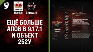 Ещё больше Апов в 9.17.1 и Объект 252У - Танконовости №83 - Будь готов!