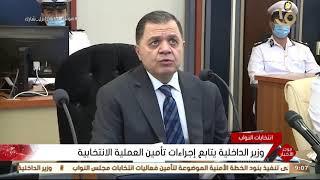 وزير الداخلية يتابع إجراءات تأمين العملية
