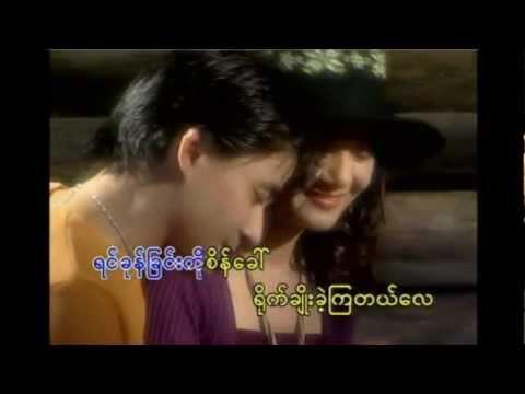 Mie Mie Win Pe - Yin Kwin Nan Daw (ရင္ခြင္နန္းေတာ္) HD