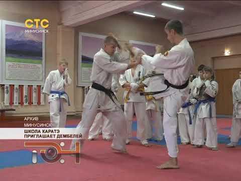 Школа каратэ приглашает дембелей