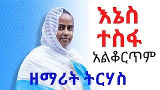 New Ethiopian Orthodox Tewahedo Mezmur By Zemarit Tirhas
