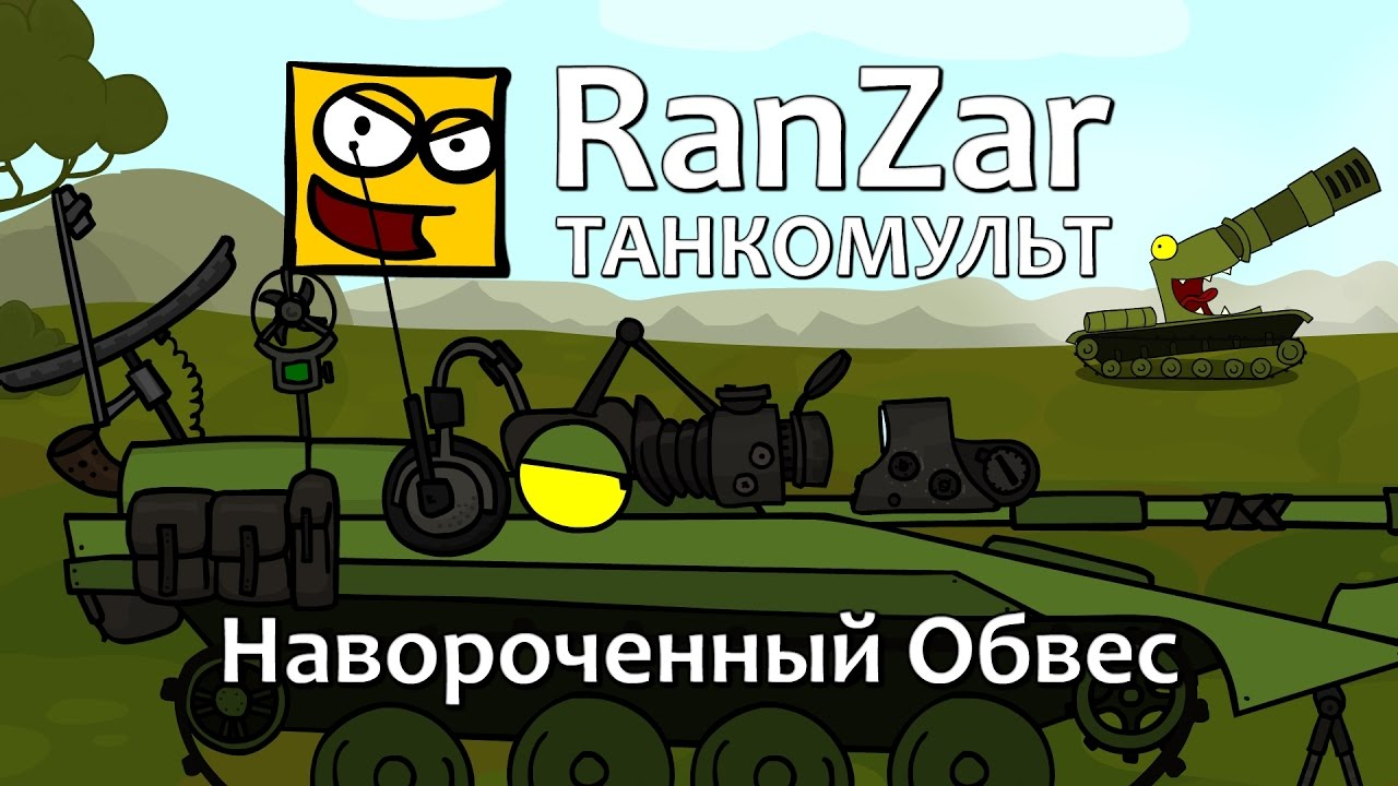Танкомульт: Навороченный Обвес. Рандомные Зарисовки.