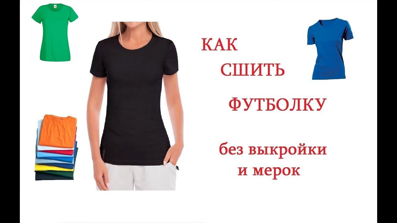 Как сшить на футболке 72