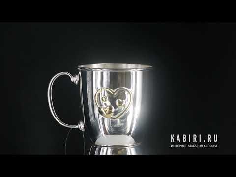 Серебряная кружка малая «Сердце» от SOKOLOV - Видео 1