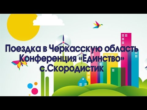 Как мы ездили в Черкасскую область...Записки путешественника))