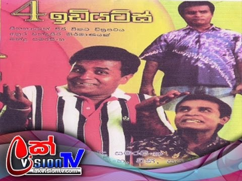 4 Idiots - Sinhala Movie