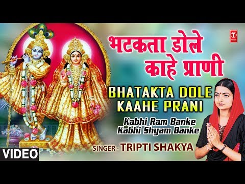 Bhatakta Dole Kahe Prani [Full Song] I Kabhi Ram Banke Kabhi Shyam Banke