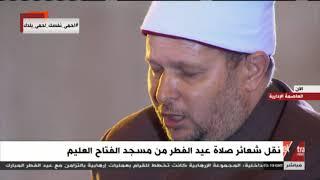 شعائر صلاة عيد الفطر المبارك م...