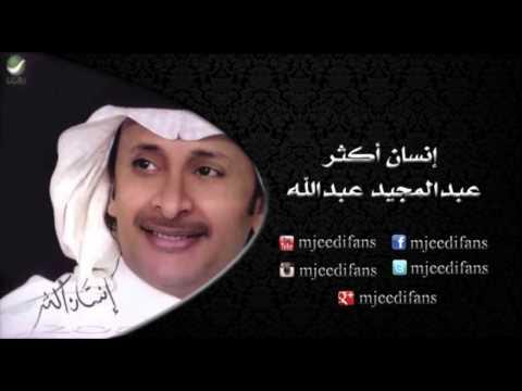 عبدالمجيد عبدالله ـ عسل دوعن  | البوم انسان اكثر | البومات