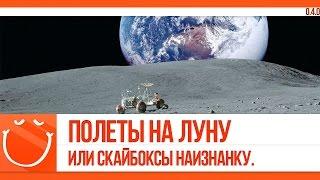 Полеты на луну или скайбоксы на изнанку