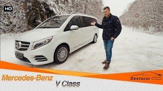 Осмотр Mercedes V Class     Автомобили из Германии Денис Рем Дестакар
