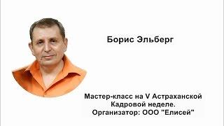Мастер-класс Бориса Эльберга на V Астраханской Кадрововй неделе