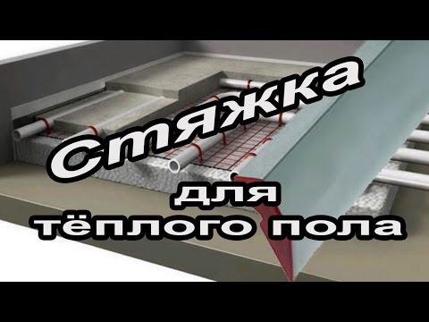 Как сделать стяжку на тёплый пол