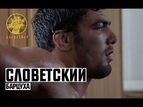 Смотреть клип Словетский - Барцуха