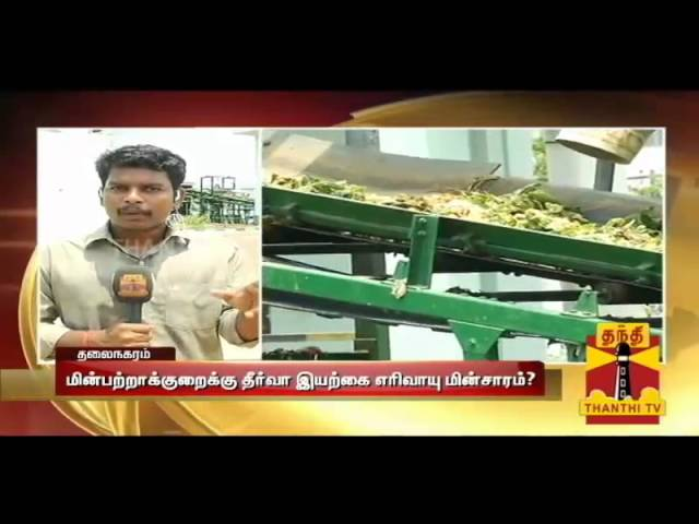 Thalainagaram 22/05/2014 Thanthi TV