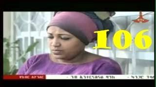 Sew Le Sew : Part 125 Ethiopian Drama
