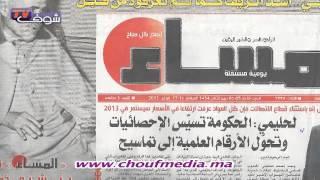 صحافة:سيارة الشوباني | شوف الصحافة