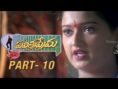 Pavitra Prema Full Movie - Part 10/12 - Nandamuri Balakrishna, Laila, Roshini
