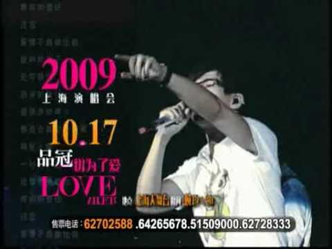 2009.10.17 品冠「一切為了愛」上海演唱會cf