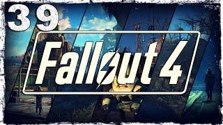 Fallout 4. #39: Ефим и Вадим.
