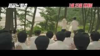 피끓는 청춘 Hot Young Bloods Official Trailer (2014