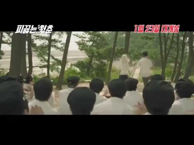 피끓는 청춘 Hot Young Bloods Official Trailer (2014)