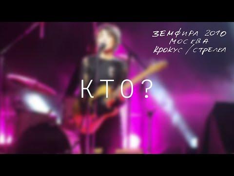 Клипы Земфира - Кто? (live) смотреть клипы
