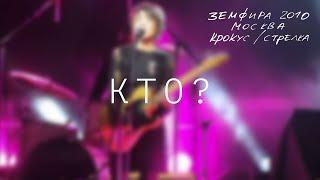 Земфира - Кто? (live)