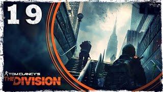 Tom Clancy's The Division. #19: Страх и ненависть Тайм Сквер. (2/2)