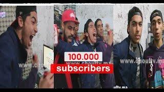 مؤثر و بالفيديو..شوفو ردة فعل ''سكوزا'' لحظة وصول قناته على اليوتيوب إلى 100ألف مشترك | بــووز