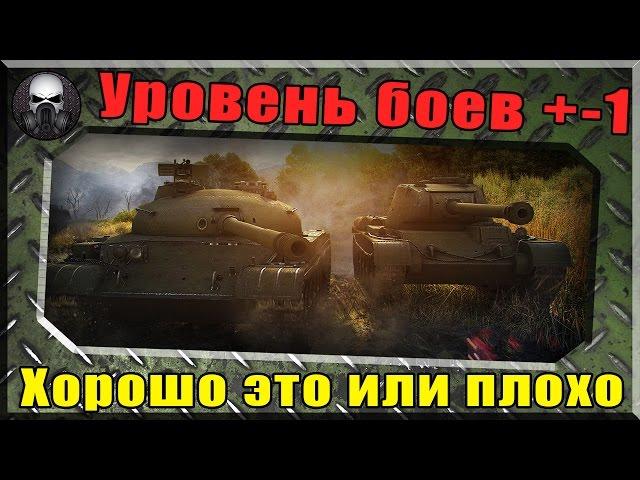 Уровень боев +-1 - Оно нам надо?  чем это может грозить ~ World of Tanks ~