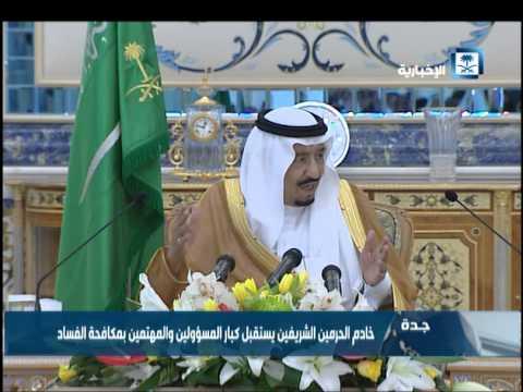 كلمة خادم الحرمين الشريفين الملك سلمان حول مكافحة الفساد