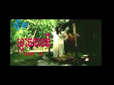 khmer ghost kmoch nang te ខ្មោចនាងតី  part 1