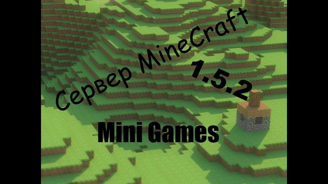 сервера minecraft 1 7 2 мини игры