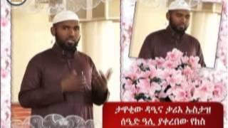 Dai Said Ali Ya Karbew Ya Kese Mekelakeya By Audio Dimtsachinyisema
