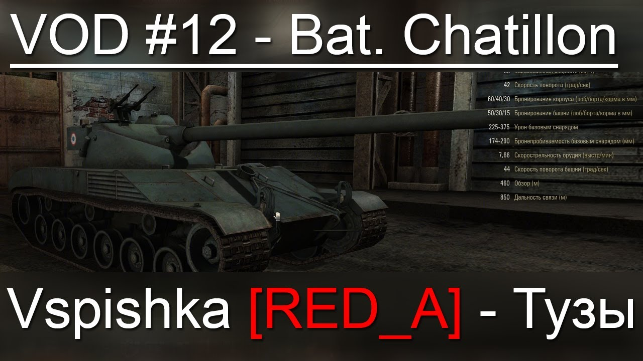 VOD по World of Tanks / Vspishka [RED_A] Bat. Chatillon t 25